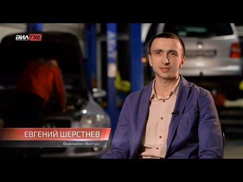 Реальный кейс Вилгуд - Евгений Шерстнев