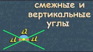 смежные и вертикальные УГЛЫ ➽ геометрия 7 класс
