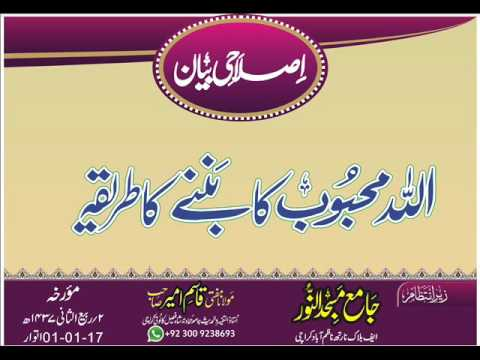 Allah ka Mahboob banne ka Tareeqa