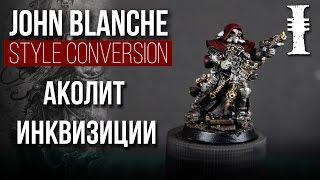 Конверсия Аколита Инквизиции     John Blanche Style Conversion