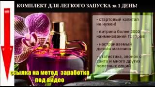 Как открыть магазин парфюмерии за 1 день?(http://be.cm/mmVaD - витрина более 3000 наименований товаров- стартовый капитал не нужен!- настраиваемый дизайн магази..., 2014-11-04T06:28:32.000Z)