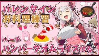 【お料理枠】バレンタインお料理練習!ハートハンバーグオムライス作る~【周防パトラ / ハニスト】