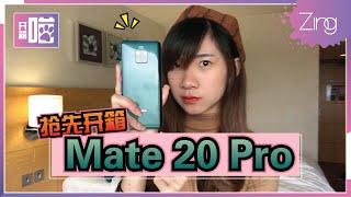 【开箱喵】开箱华为Huawei Mate 20 Pro!AI视频黑白滤镜、无线反充猴赛雷!