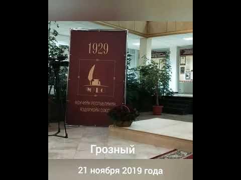 Родник чеченской литературы:  Н. Иванов Председатель правления Союза писателей России