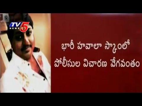 Police Speed Up Investigation On Vishaka Hawala Scam - TV5 News - 동영상