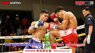 ขอบสังเวียน | คู่เอก มวยไทย 7 สี | สะท้านฟ้า vs โชคดี | 19 ส.ค. 61