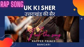 UK KI SHER ||OFFICIAL RAP SONG 2021|| RAPPER PRINCE BANGARI
