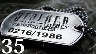 35#  S.T.A.L.K.E.R.: Зов Припяти - Документы из X8(, 2013-11-22T12:27:46.000Z)