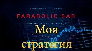 Приминения индикатора Parabolic SAR IQ Option