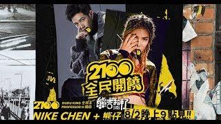 2100全民開饒(本集來賓:熊仔 x NIKE CHEN、stu sis)