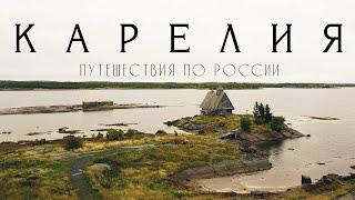 КАРЕЛИЯ. ПУТЕШЕСТВИЯ ПО РОССИИ // СЕНТЯБРЬ 2020