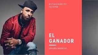 ИСПАНСКИЙ ПО ПЕСНЯМ NICKY JAM: Я ПОБЕДИТЕЛЬ EL GANADOR