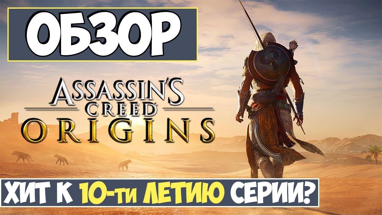 assassins creed origins русификатор