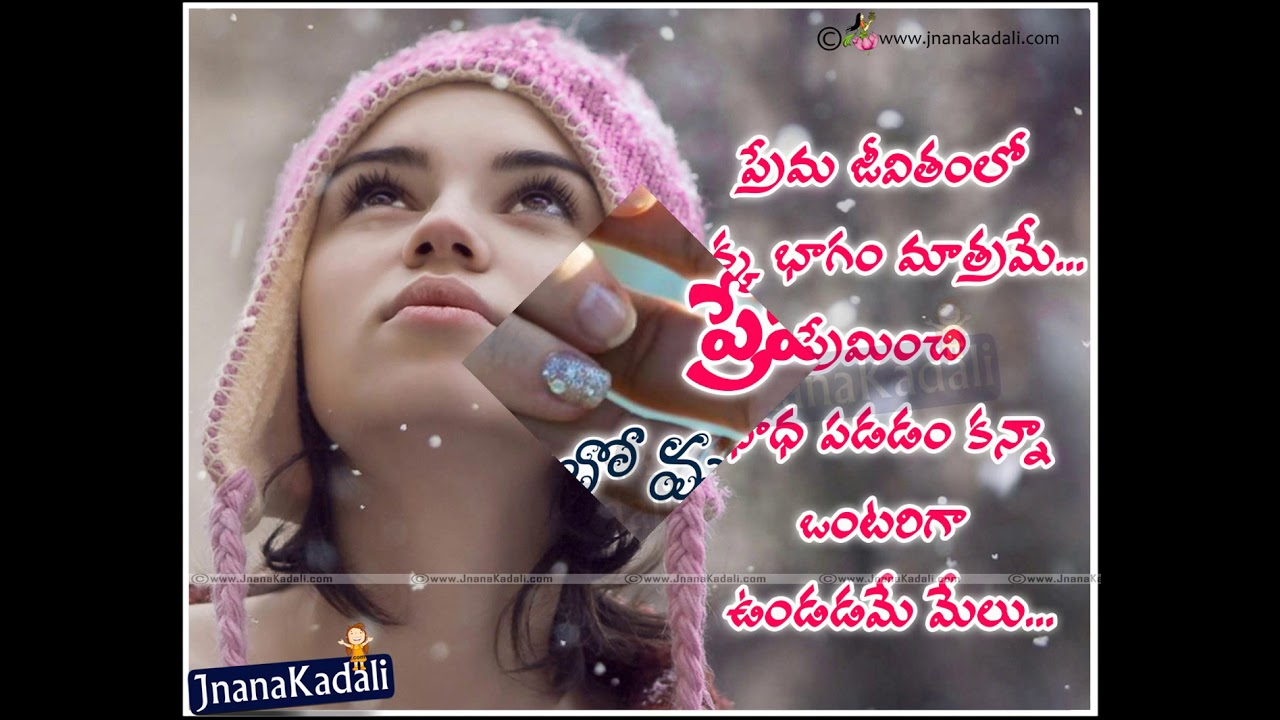 Telugu Sad Love Quotes Sad Love Quotes Sms Whatsaap Sad Love