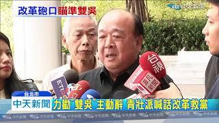 20200113中天新聞 藍軍青壯派求改革 聚集逼宮吳敦義