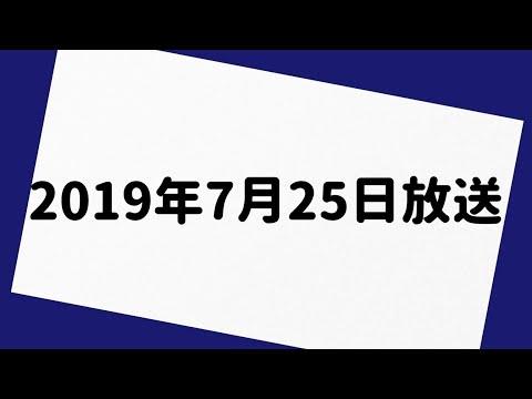 おぎやはぎのメガネびいき 2019年7月25日 放送分