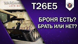 T26E5 - 'БРОНЕФАРМЕР' СЕРЕБРА / Пример игры от EviL_GrannY