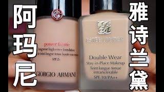 【竹子】阿玛尼权利粉底液 VS.雅诗兰黛Double Wear一周测评|Giorgio Armani Power Fabric+Suqqu粉霜更新