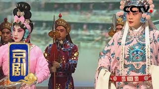 《中国京剧像音像集萃》 20190730 京剧《三打陶三春》 2/2  CCTV戏曲