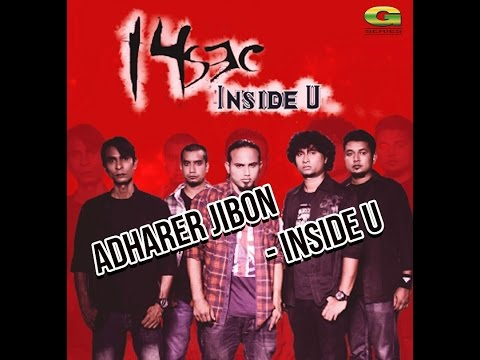 Adharer Jibon By Inside U | Album 14 Sec | Official lyrical Video