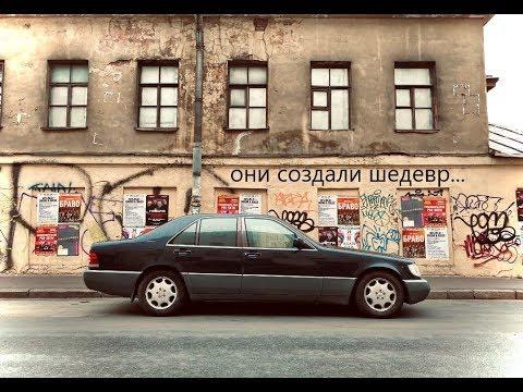 Я купил Mercedes s500 w140 1993 года   1 новая история