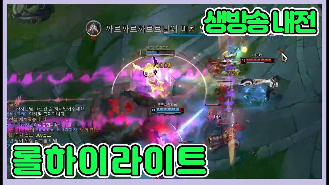"[KEYTV] 롤 ""내전"" 하이라이트(04/19)"