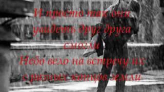 Плачут небеса - Тимоти