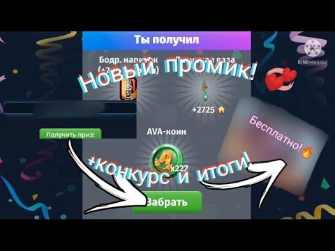 Новейший крутой пром+конкурс и итоги!💞🔥 {Ava Eva} //Мобильная Аватария//