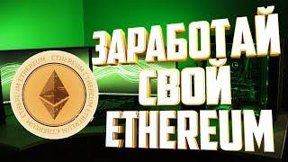 Заработок криптовалюты Ethereum без вложений
