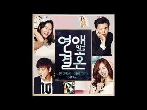 Marriage not dating full album