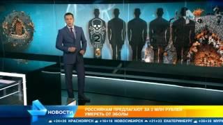 Россиянам предлагают умереть от Эболы за 2 млн рублей