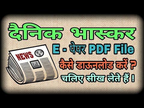 Epaper Dainik bhaskar  pdf in hindi