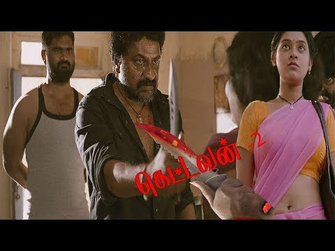 Kechaka {கெட்டவன் +2}Latest Tamil Super Hit Movies #Tamil Movies #KETTAVAN-2