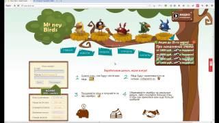 Money Birds Обзор, Первые сутки  Вывод денег из Мани Бердс  Зарабатывай играя!