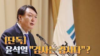"""[뉴스야?! 단독] 윤석열 """"검사는 검사다?"""""""