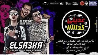 مهرجانات 2019   مهرجان عديني كدا   تيم الصاعقة   اورج اسلام شيبسي   مهرجنات شعبي   YouTube