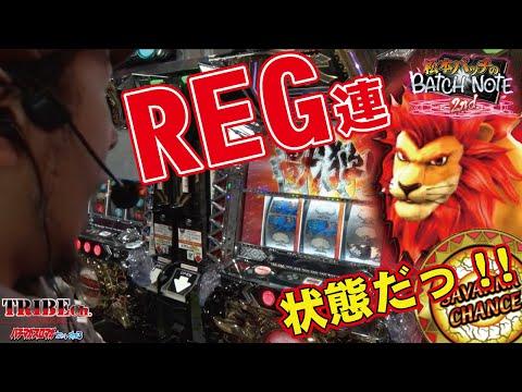 ★推し!:REG連状態!【松本バッチのBATCH NOTE2 Vol.23】スロット前編《獣王〜王者の覚醒〜》