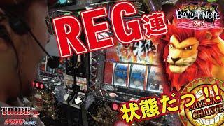 ★推し!:REG連状態!【BATCH NOTE2 Vol.23~バッチ~】スロット前編《獣王〜王者の覚醒〜》