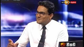 Pathikada Sirasa TV With Bandula Jayasekara 26th Of April 2019 Dr.Mohan & Dr.Nuwan Thumbnail