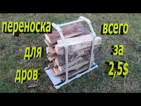 Переноска для дров за пять минут: идеальный крафт для дачника