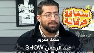 احمد سرور - عبد الرحمن Show