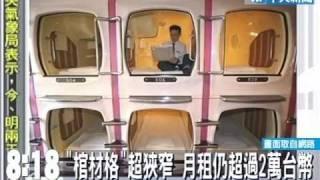 """日本""""棺材酒店""""夯 成失業族新落腳處"""