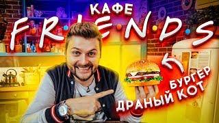 """Кафе """"Френдс"""" по мотивам сериала """"Друзья"""" / Бургер Драный Кот"""