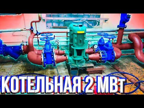 Монтаж котельной 2 МВт, газовые котлы.