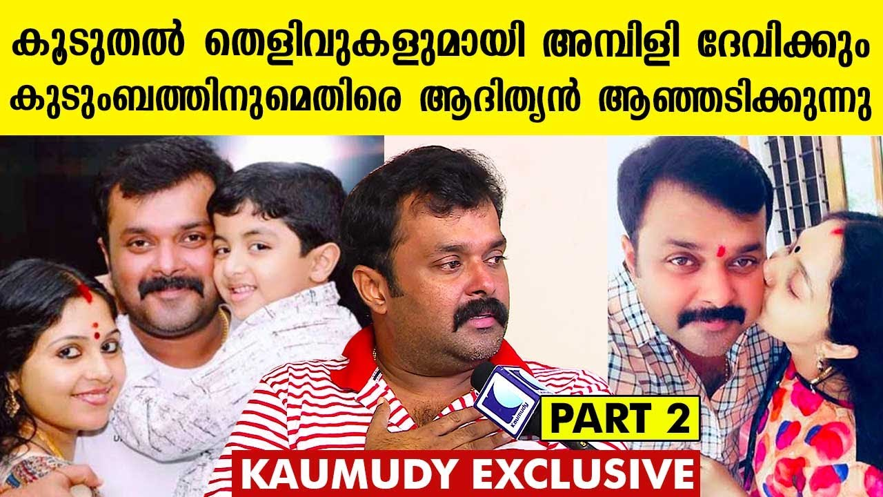 Download Adithyan lashes out at Ambili Devi and her family with more evidence | Kaumudy Exclusive | Part 02