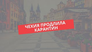 В Чехии продлили карантин Новая информация