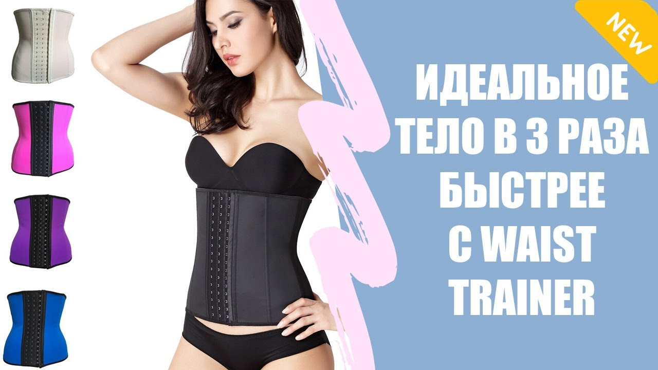 перетянуть живот для похудения