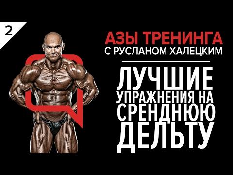 АЗЫ ТРЕНИНГА 2