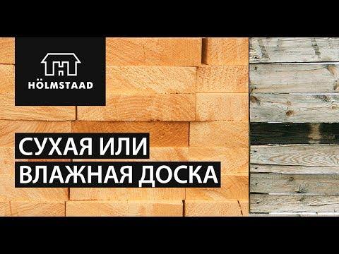 Кедр доска купить в Москве