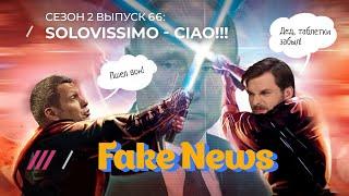 Соловьев атакует Fake News, Путин гонит на Швецию, а ТВ ставит рекорд вранья о митингах